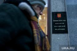 Клипарт. Административные здания. Москва, пенсионер, бабушка, минфин, пенсия, министерство финансов рф