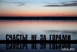 Арт-объект в Перми, счастье не за горами, город пермь