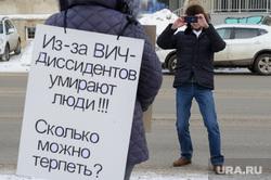 Одиночный пикет против деятельности ВИЧ-диссидентов. Екатеринбург, пикет, акция протеста, одиночный пикет, вич-диссидент