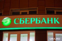 Банки. Нижневартовск., сбербанк россии