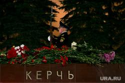 Мемориал памяти в Александровском саду по погибшим во время массовой стрельбы в Керченском политехническом колледже. Москва, почетный караул, город герой керчь, мемориал, цветы, память