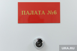 Открытие вытрезвителя. Челябинск, палата №6