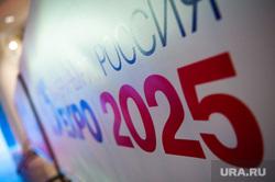 Открытие представительства заявочного комитета ЭКСПО 2025. Екатеринбург , россия, логотип, world expo2025, expo 2025, экспо 2025