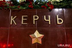Мемориал памяти в Александровском саду по погибшим во время массовой стрельбы в Керченском политехническом колледже. Москва, город герой керчь, цветы, память