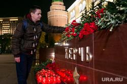 Мемориал памяти в Александровском саду по погибшим во время массовой стрельбы в Керченском политехническом колледже. Москва, возложение цветов, александровский сад, город герой керчь, память