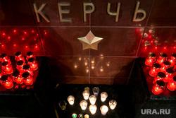 Мемориал памяти в Александровском саду по погибшим во время массовой стрельбы в Керченском политехническом колледже. Москва, свечи, город герой керчь, мемориал, память