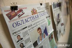 Иллюстрации, разное, пресса, сми, печатная продукция, областная газета