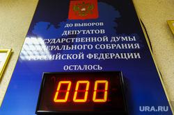 Штабы и Избирком Челябинск, табло, таймер, избирком