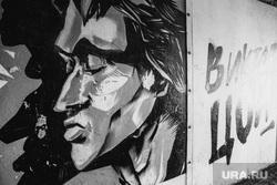 Виды города. Екатеринбург, граффити, цой виктор