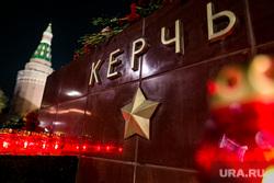 Мемориал памяти в Александровском саду по погибшим во время массовой стрельбы в Керченском политехническом колледже. Москва, александровский сад, город герой керчь, мемориал
