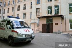 Больницы Курган, приемное отделение, скорая помощь