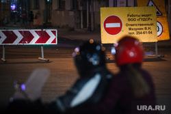 Ночной рейд по ремонту дорог. Екатеринбург, дорожные работы, дорожный знак, объезд, мотоциклист, ремонт дороги