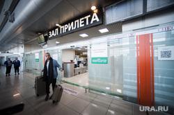 Прилет первой организованной группы болельщиков из Каира в Екатеринбург, аэропорт, путешествие, зал прилета, турист, зона таможенного контроля, чемоданы