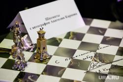 Ежегодный благотворительный аукцион «Екатерининская ассамблея». Екатеринбург, шахматы, автограф карпова анатолия