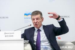 Российский инвестиционный форум в Сочи 2018. Первый день. Сочи, козак дмитрий, портрет