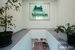 Банки Екатеринбурга. Обмен валют, уралтрансбанк