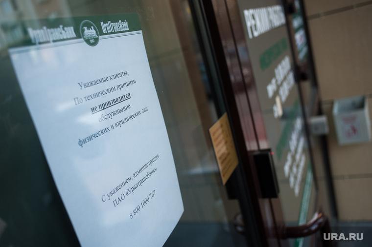 Отделение банка «УралТрансБанк». Екатеринбург, уралтрансбанк