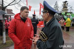 Праздничные митинги посвященные Первомаю. Челябинск, кпрф, егоров игорь