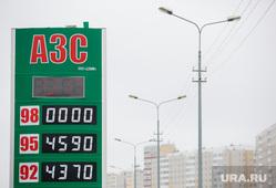 Клипарт. Сургут, бензин, заправка, азс, цены на бензин