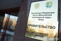 Здание правительства ХМАО. Ханты-Мансийск, правительство хмао, югра, табличка