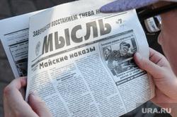 Митинг на площади Обороны против поднятия пенсионного возраста. Екатеринбург, майские указы, газета мысль
