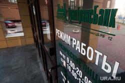 Отделение банка «УралТрансБанк». Екатеринбург, уралтрансбанк, режим работы