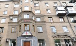 Клипарт. Челябинск., администрация металлургического района
