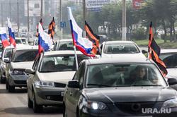 Клипарт. Челябинская область, иномарка, нод, парад, автопробег, георгиевский флаг, триколор