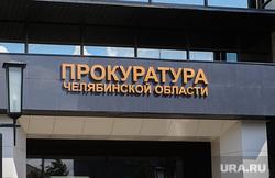 Прокуратура Челябинской области и следственный комитет. Челябинск, прокуратура челябинской области