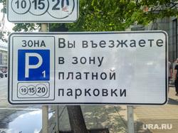 Знаки платной парковки около Мэрии. Екатеринбург, платная парковка