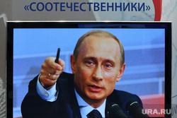 Владимир Путин. Екатеринбург, соотечественники, фото путина