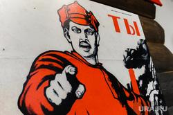 Открытие выставки К 100-летию ВЛКСМ «Комсомол - моя судьба». Челябинск, плакат, ты записался добровольцем