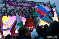 День народного единства. Москва, зрители, день народного единства, россия объединяет, сцена