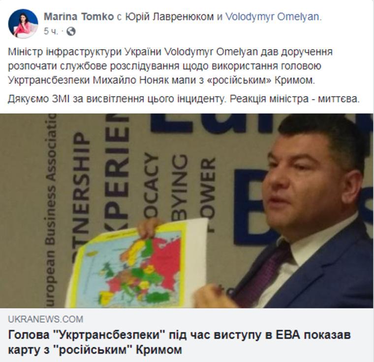 Украинский чиновник презентовал карту сроссийским Крымом