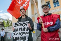 Пикет КПРФ против пенсионной реформы. Курган, поколения, кпрф, пикет кпрф, протест, пенсионная реформа