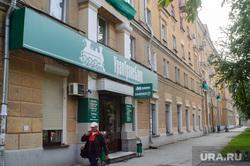 Отделение «УралТрансБанк» . Екатеринбурге, уралтрансбанк, уральский транспортный банк