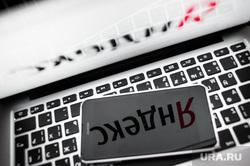 Клипарт. Интернет-приложения. Екатеринбург, ноутбук, интернет, яндекс, поисковая система, поисковик