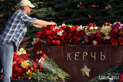 События с улиц. Москва, трагедия, керчь, возложение цветов