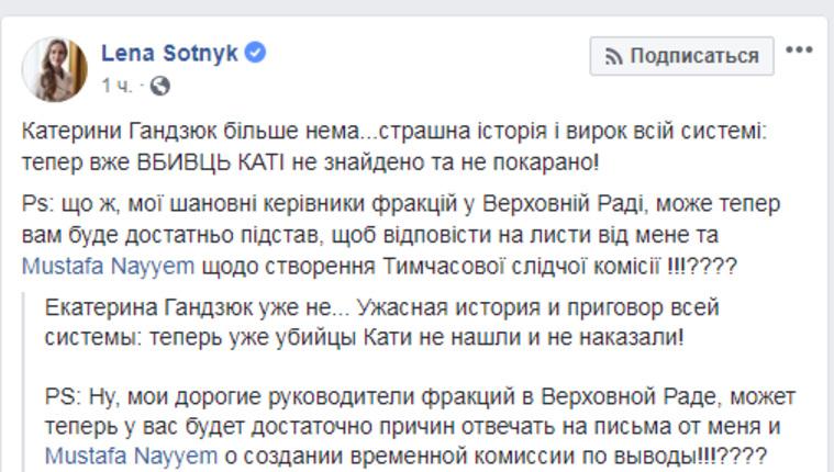 Порошенко отреагировал насмерть активистки Гандзюк