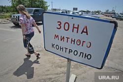 Изварино. Граница. Очередь бегущих из Украины в Россию, кпп, зона контроля
