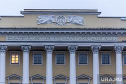 Клипарт. Санкт-Петербург., конституционный суд рф