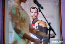 Императорский бал в Доме Севастьянова. Екатеринбург, николай II
