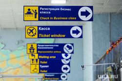 Аэропорт Челябинск, касса, указатель, регистрация бизнес класса