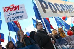 Митинг в честь годовщины присоединения Крыма. Тюмень , митинг, крым россия