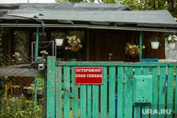 Балочные поселки Взлетный и Черный Мыс. Сургут, осторожно злая собака, поселок взлетный, балки, временное жилье, ветхое жилье