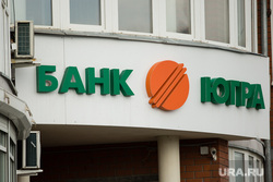 Банк Югра. Сургут, банк югра