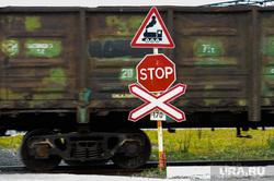 Экологический аудит на Мечел. Челябинск, знак стоп, поезд, железная дорога, железнодорожный переезд