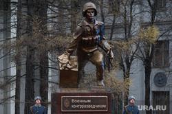 Торжественное открытие памятника «Военным контрразведчикам». Екатеринбург, памятник военным контрразведчикам