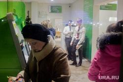 Банки. Ханты-Мансийск.