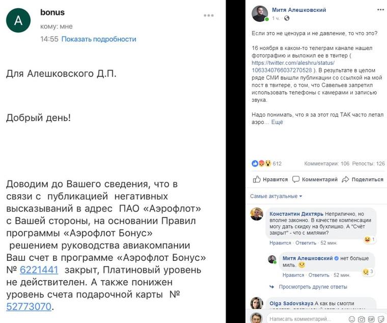 Митю Алешковского лишили платинового статуса в«Аэрофлоте» занегативный твит окомпании